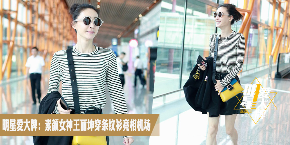 明星爱大牌:素颜女神王丽坤穿条纹衫亮相机场