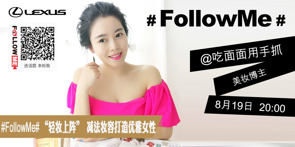 "#FollowMe# ""轻妆上阵"" 减法妆容打造优雅女性"