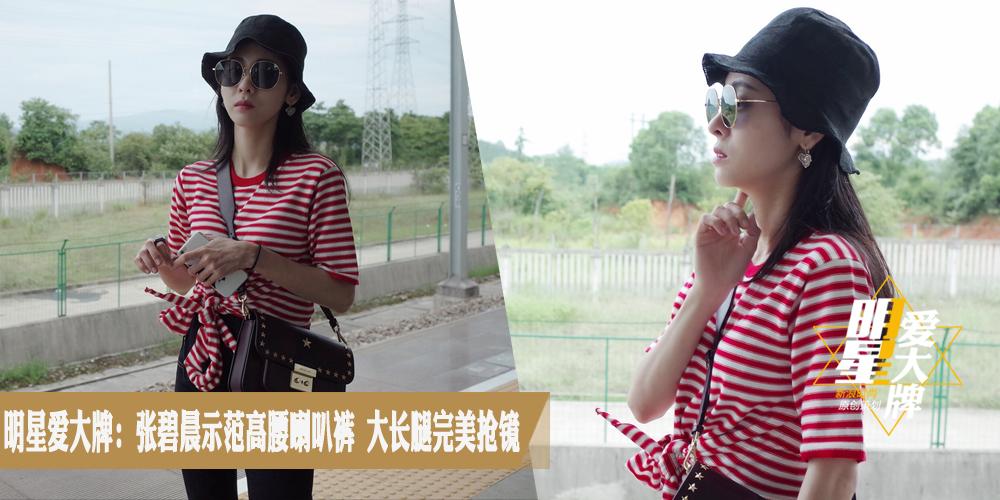 明星爱大牌:张碧晨示范高腰喇叭裤 大长腿完美抢镜