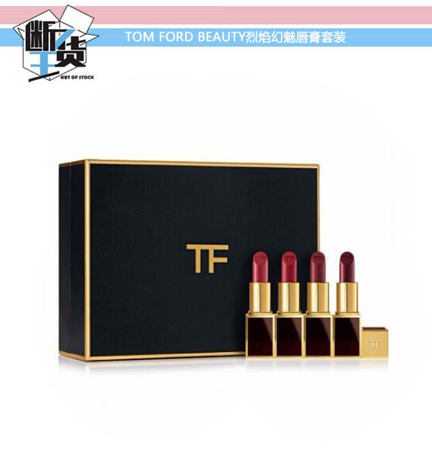 TOM-FORD-BEAUTY烈焰幻魅唇膏套装