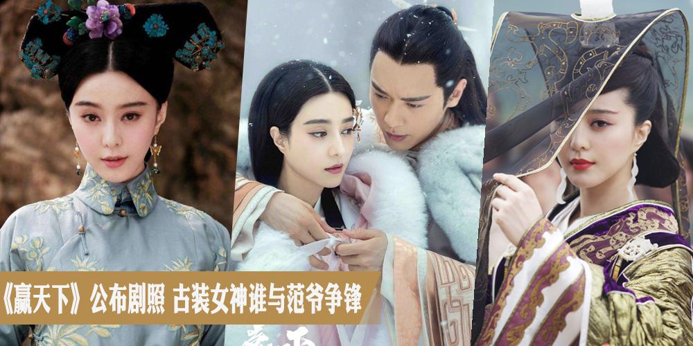 《赢天下》公布剧照 古装女神谁与范爷争锋