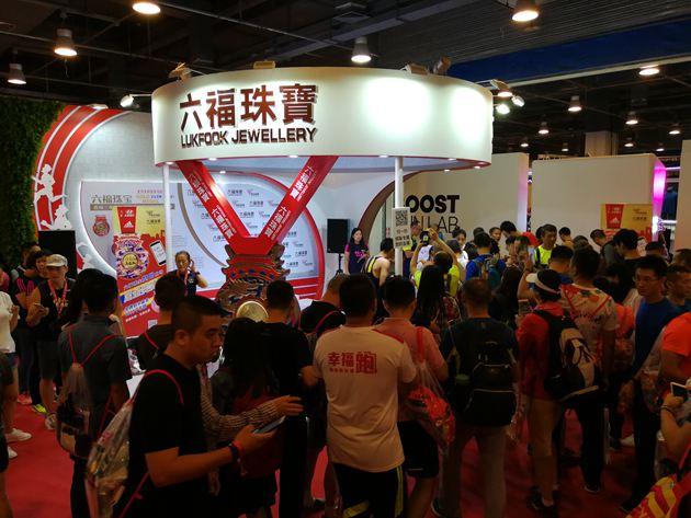 2017马拉松博览会六福珠宝展台热闹非凡