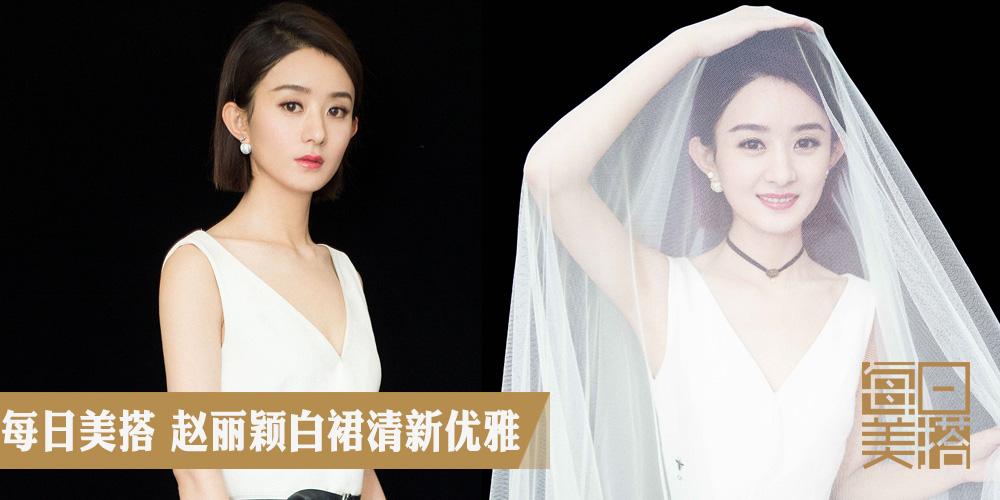 赵丽颖白裙清新优雅