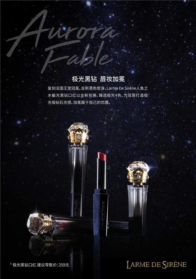 法国人鱼之水极光系列限定彩妆新品上市-9