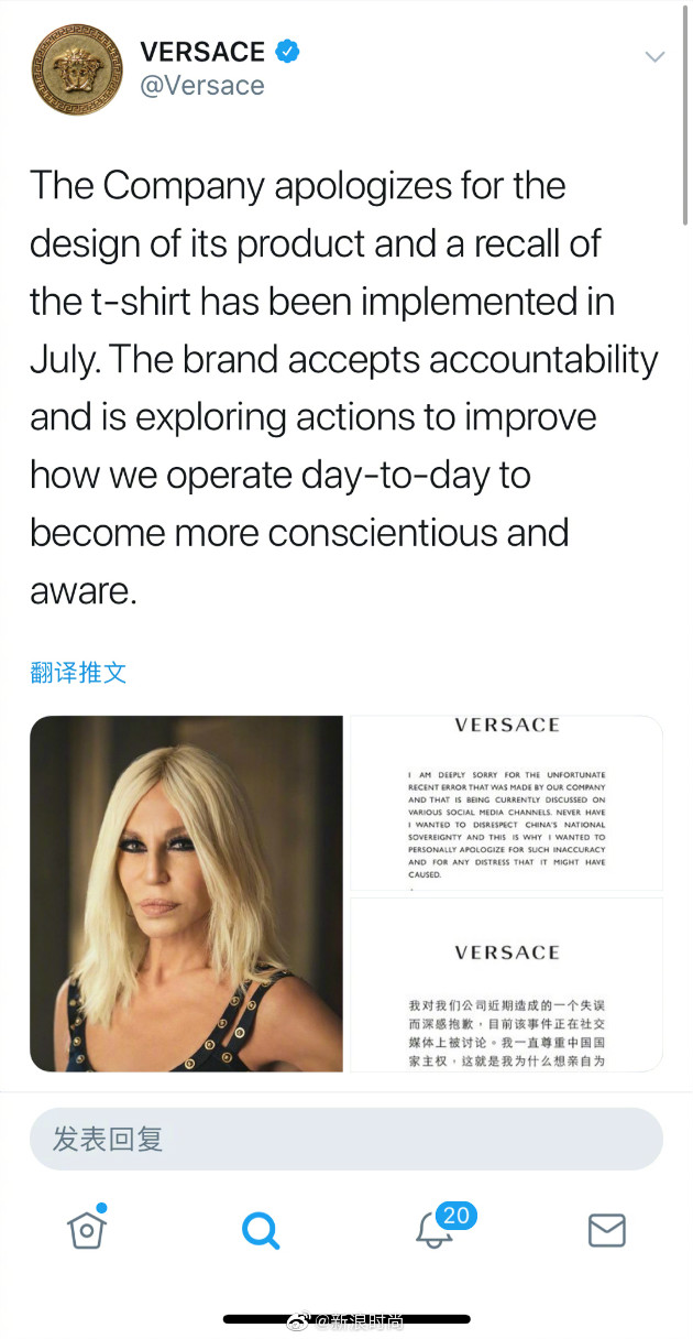 Versace官方推特账号发布道歉声明及道歉信