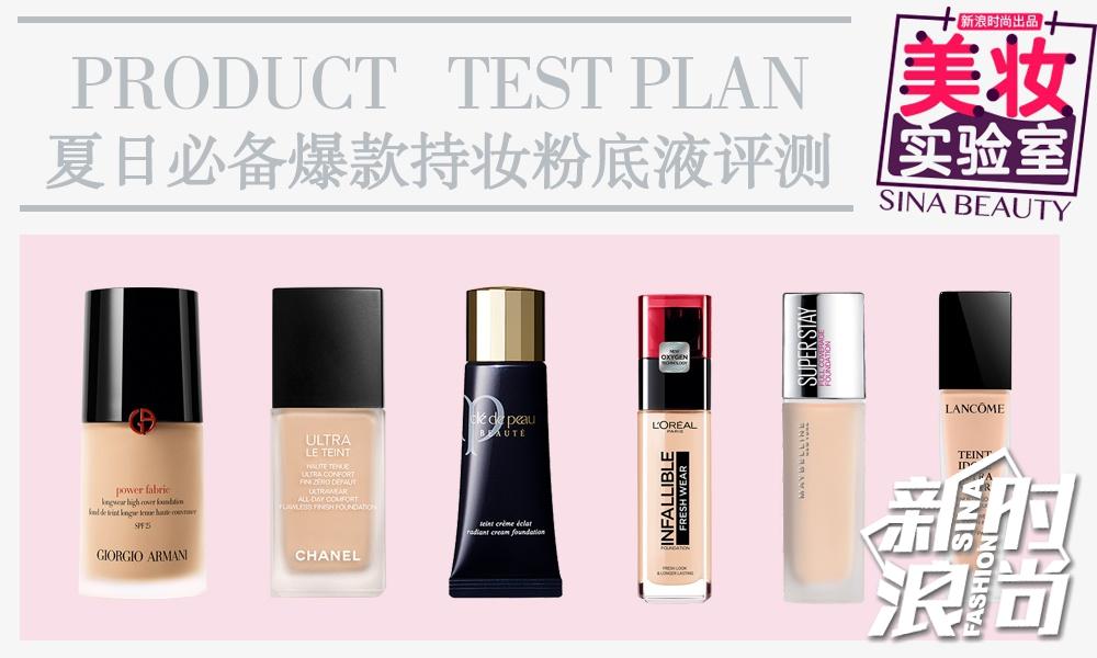 美妆实验室|夏日必备爆款持妆粉底液评测