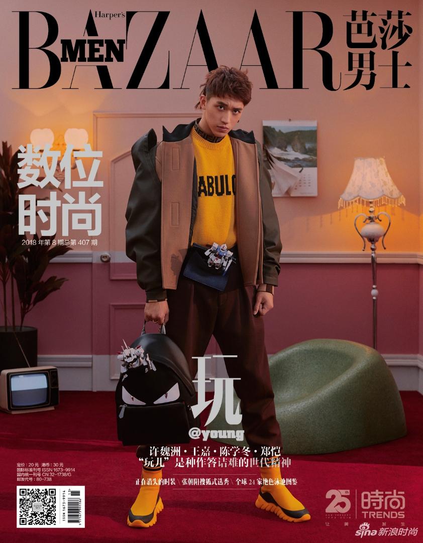 许魏洲《芭莎男士》封面大片 变身时髦复古大男孩