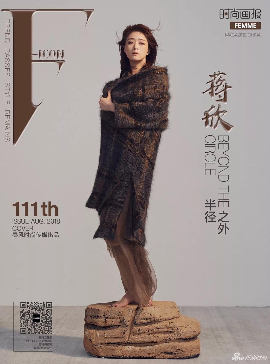 蒋欣温暖秋季大片来袭 两种风格演绎双面魅力