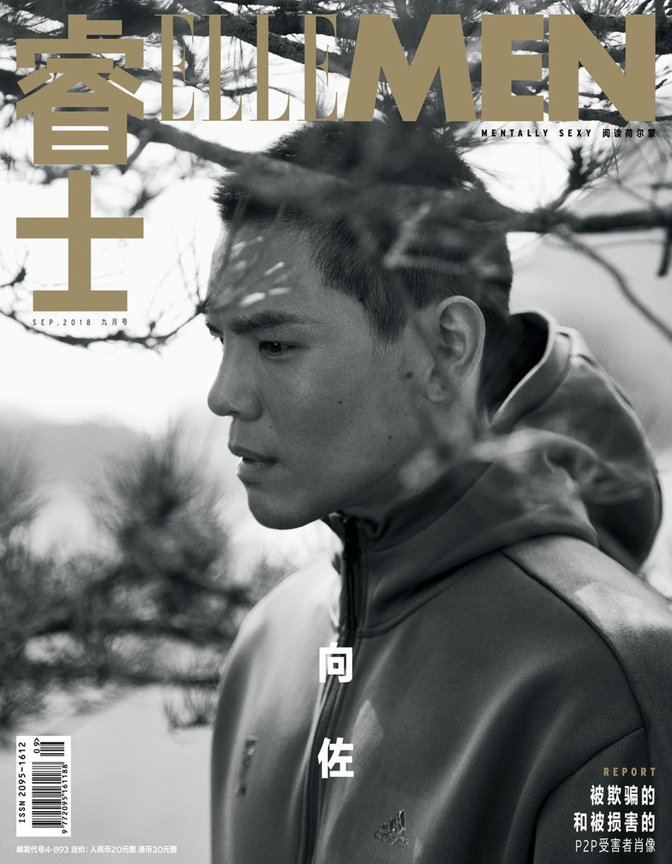 向佐登ELLEMEN九月刊封面 洗尽铅华诠释时尚与经典的碰撞