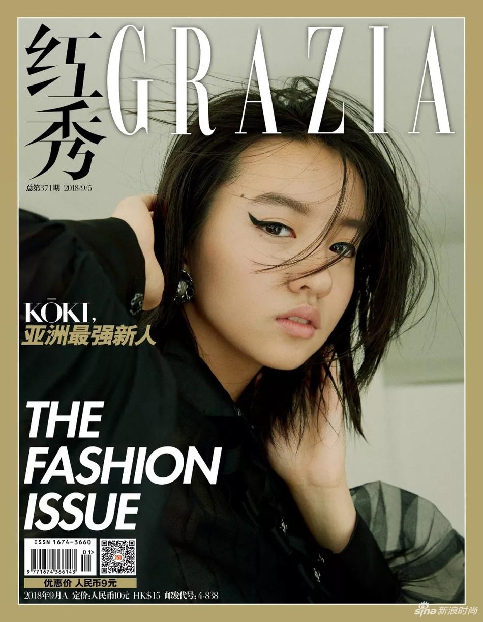 木村光希首登中国时尚杂志封面