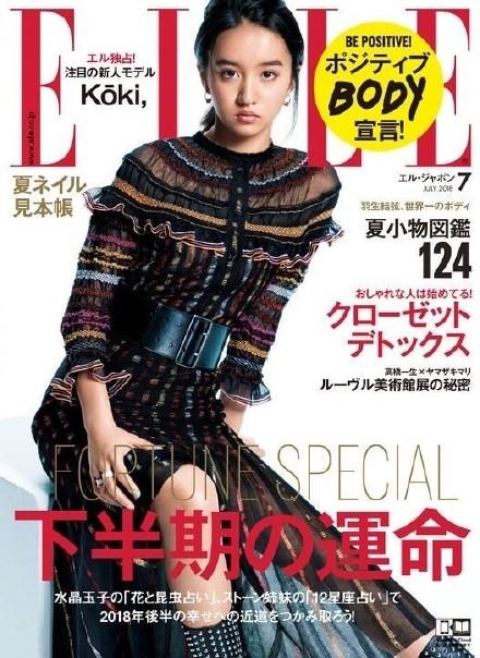 木村光希登上时装杂志《ELLE JAPON》封面