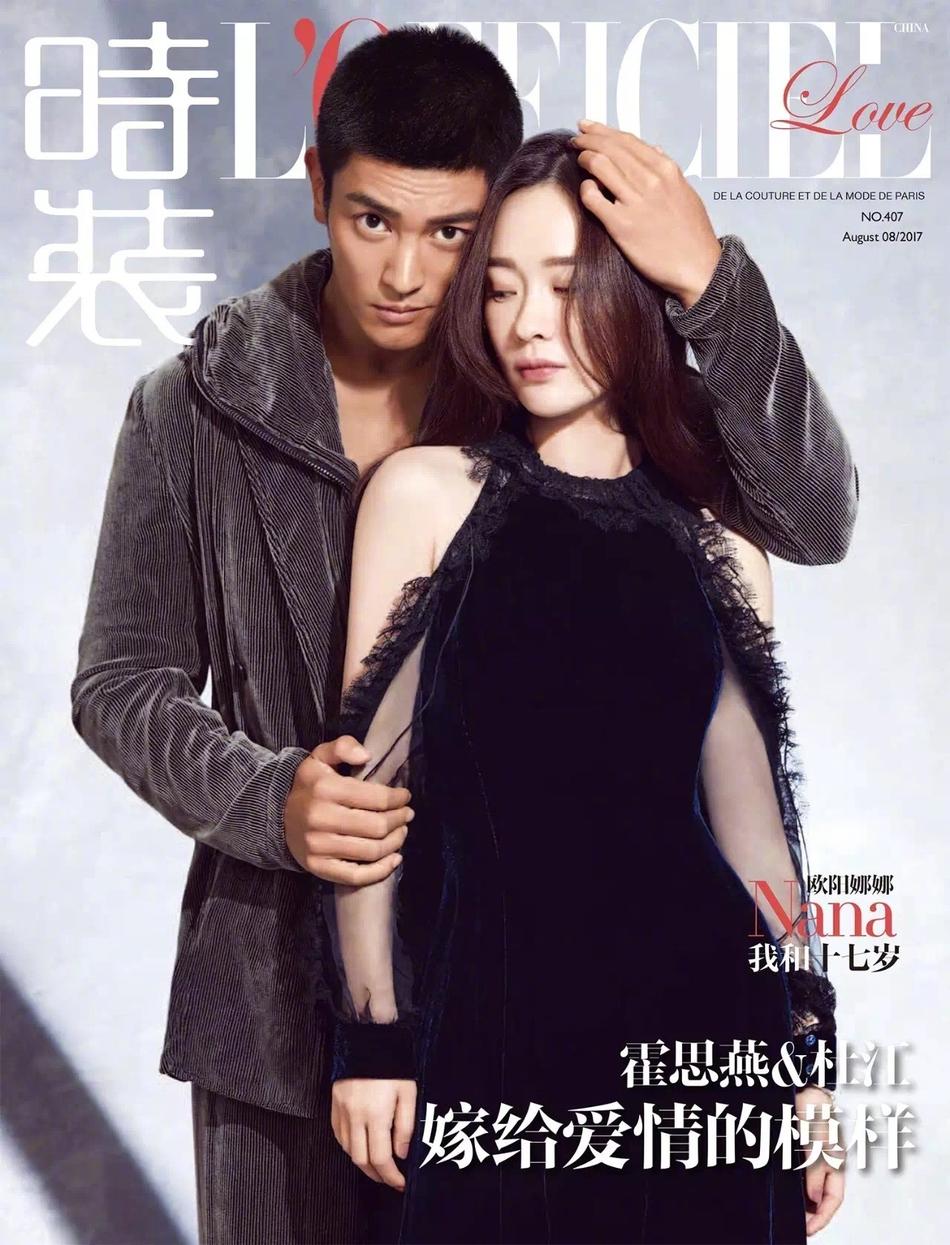 霍思燕杜江夫妇大片 嫁给爱情的样子(图)