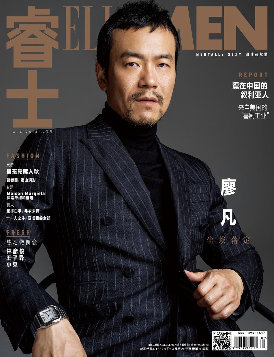 廖凡全新封面大片曝光 实力影帝演绎淡然绅士