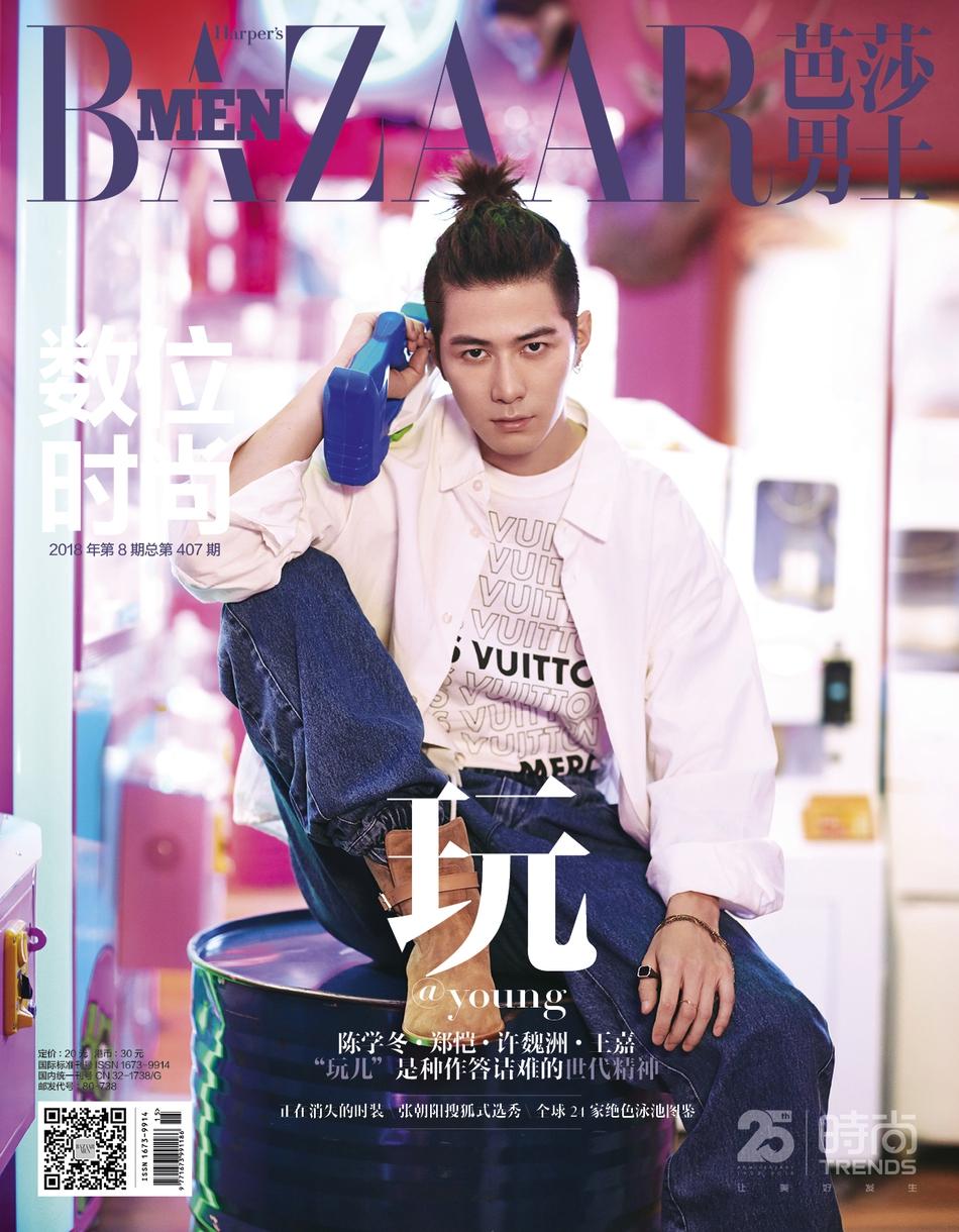 陈学冬登《芭莎男士》八月刊封面 化身顽皮酷劲少年