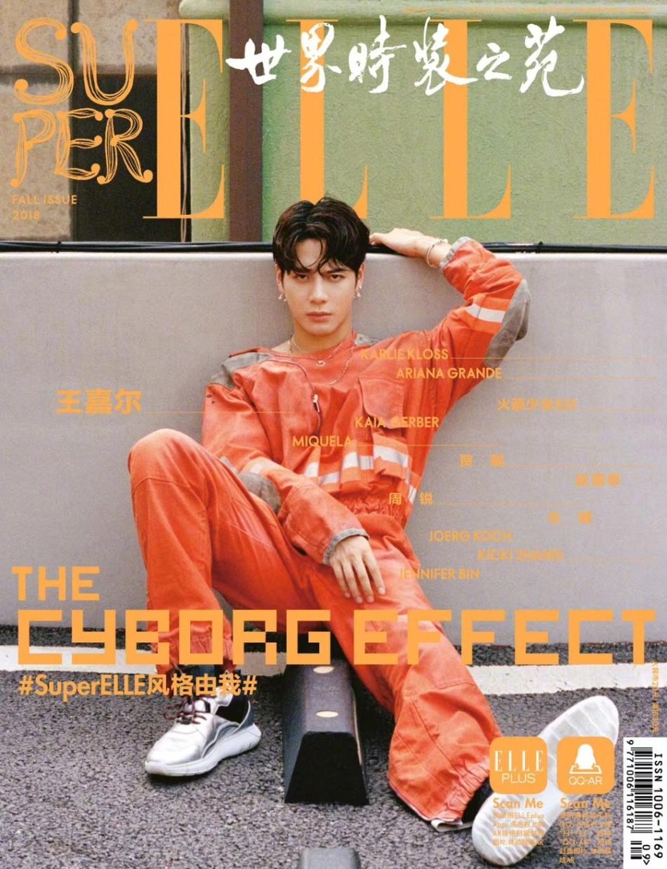 王嘉尔橘色连体长裤登杂志封面 眼神深邃表情高冷撩人