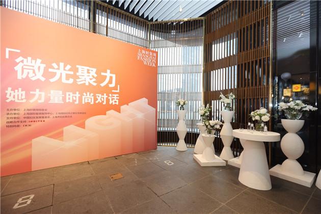 """微光聚力力行不止 首届上海时装周""""她力量时尚对话""""在复星艺术中心举行"""