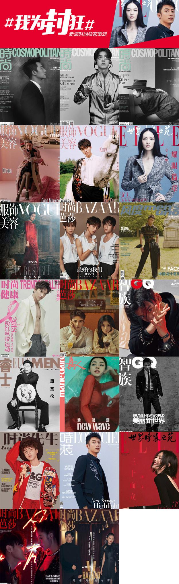 我为封狂|王俊凯热巴携手贡献10月刊封面最佳