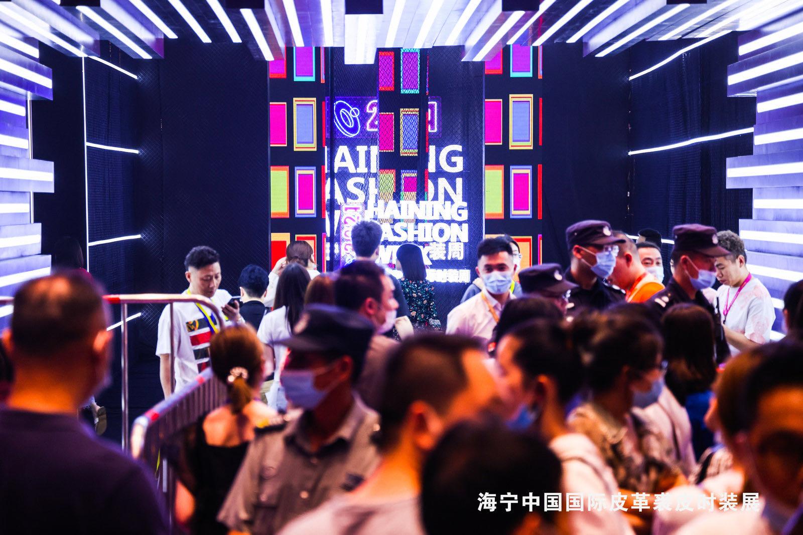 2021海宁中国国际时装周 链接无限未来 彰显多元之美