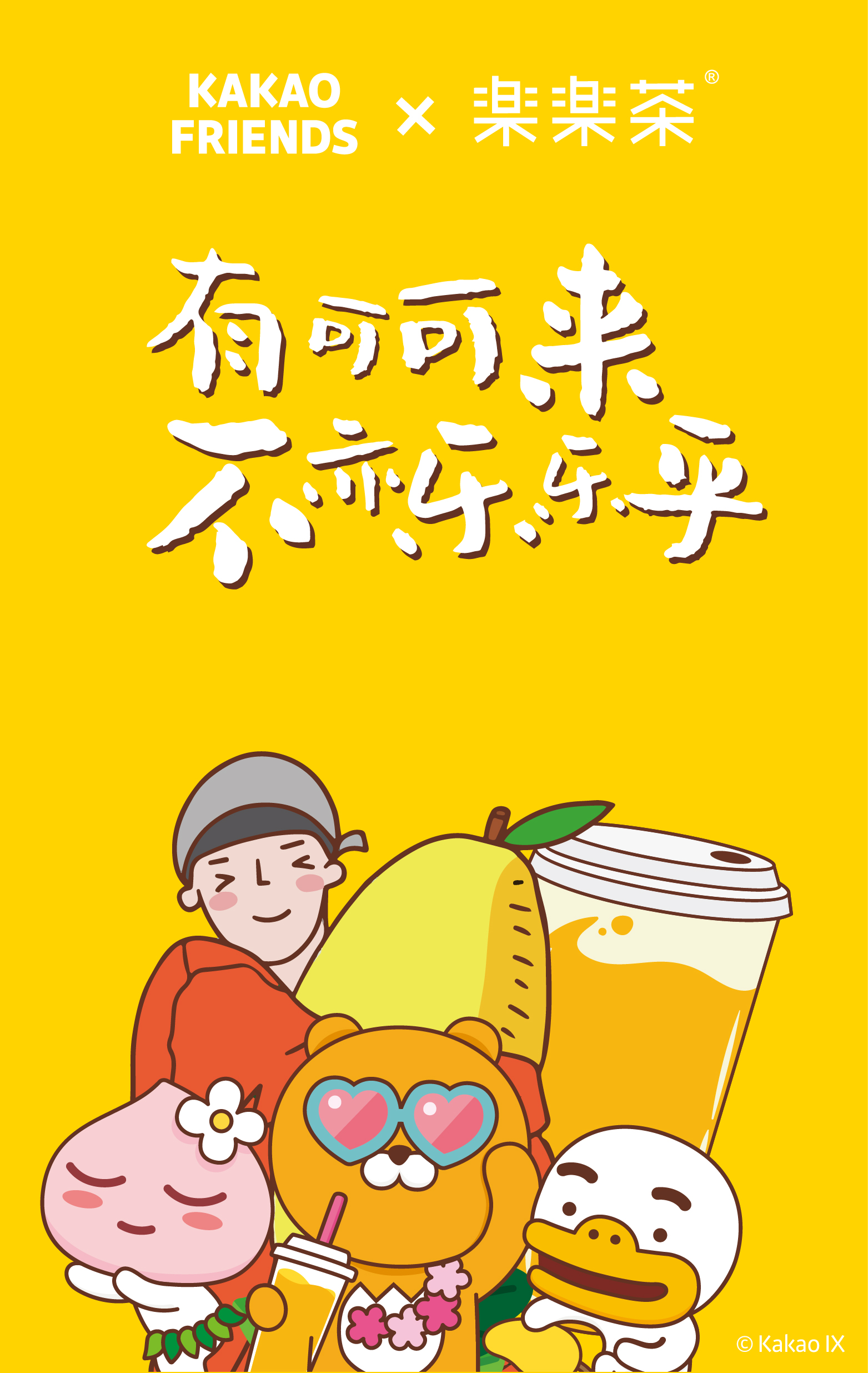 KAKAO FRIENDS × LELECHA 推出联名款人气茶饮KAKAO