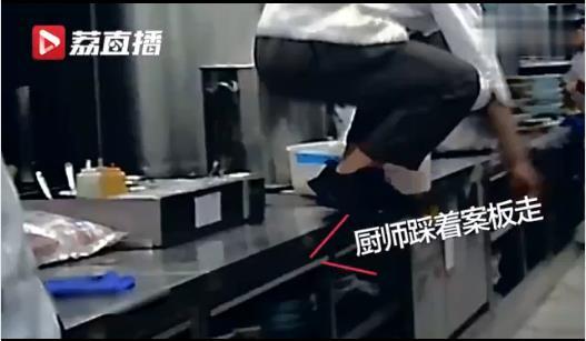 厨师踩着案板走