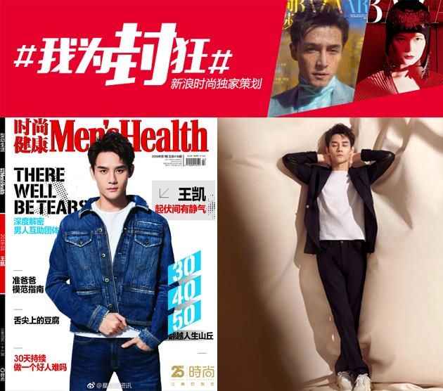 《时尚健康男士》王凯