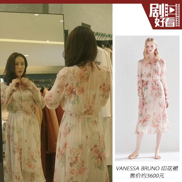 孙艺珍印花裙造型