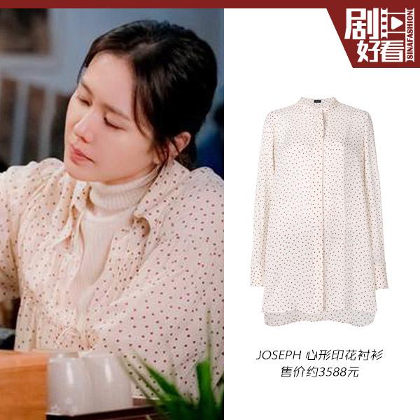 孙艺珍同款衬衫