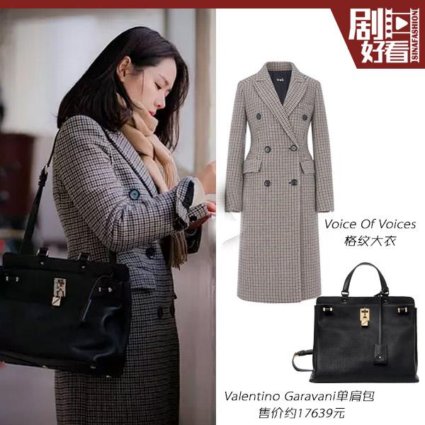 孙艺珍的格纹大衣造型