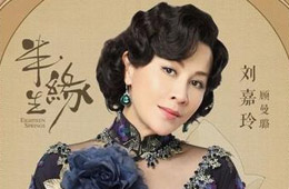 看破新版《半生缘》刘嘉玲的复古妆