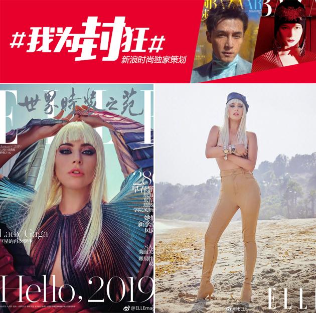 《ELLE》 Lady Gaga