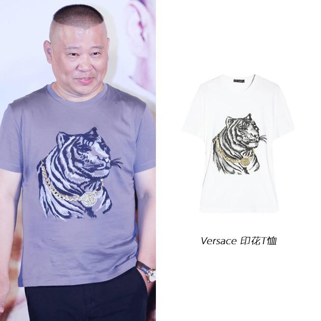 郭德纲穿Versace印花T恤