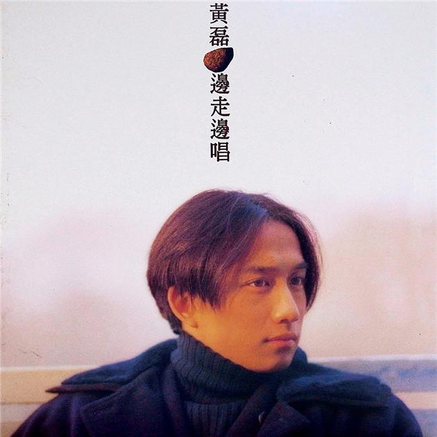 1997年黄磊发行专辑《边走边唱》封面