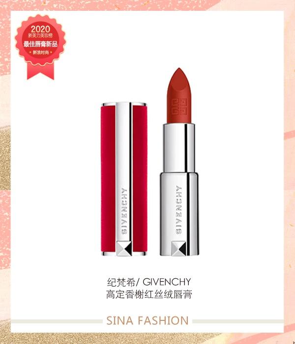 2020新美力美妆榜年度唇膏新品
