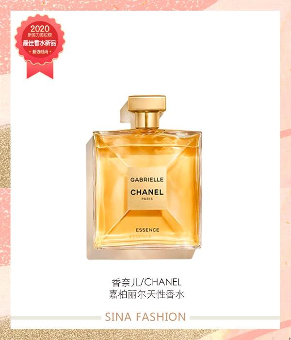 2020新美力美妆榜年度香水新品
