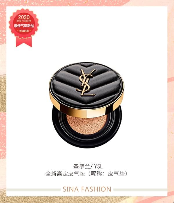 2020新美力美妆榜年度气垫新品
