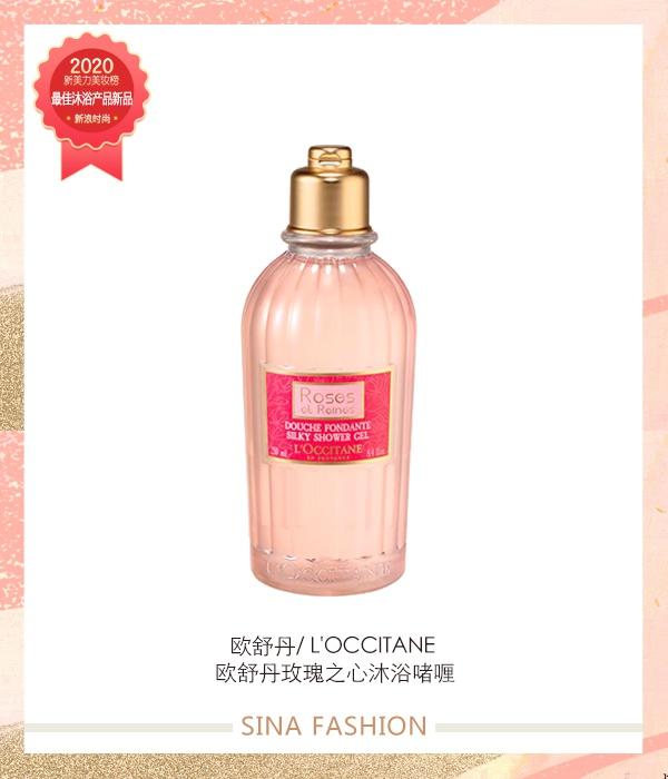 2020新美力美妆榜年度沐浴产品新品