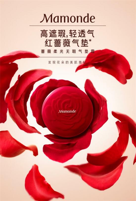 梦妆蔷薇柔光无瑕气垫霜(红蔷薇气垫)   299RMB 14g*2   149RMB 14g