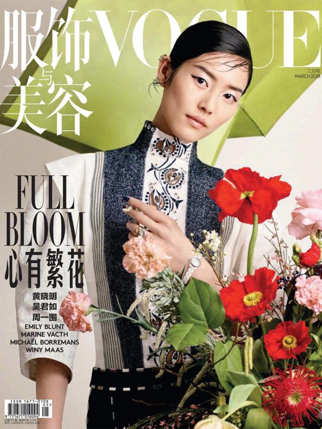 VOGUE中国版3月刊