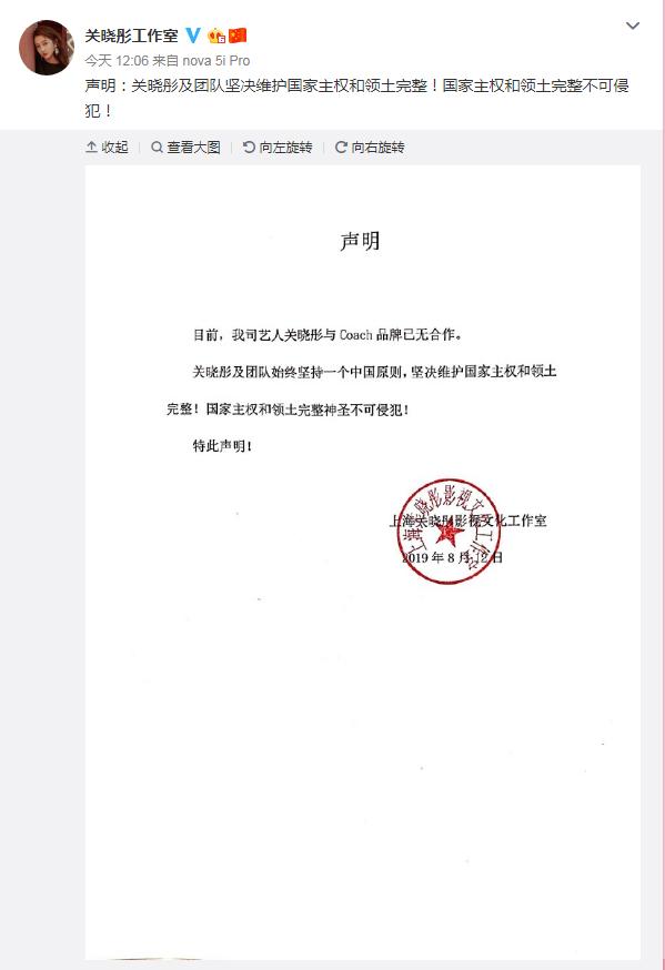 关晓彤任嘉伦许魏洲先后宣布与Coach已无合作:坚持一个中国原则