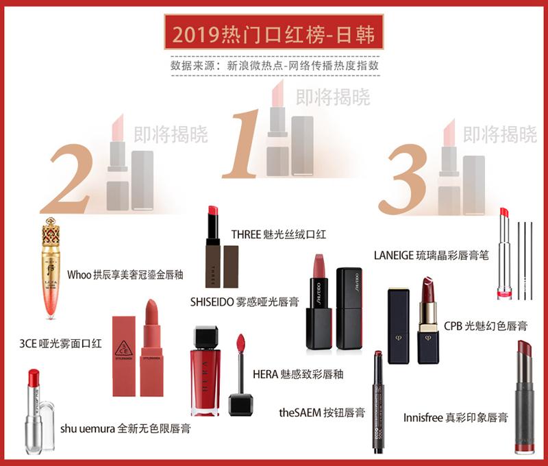 新浪美妆2019热门口红排行榜有奖活动-日韩口红榜竞猜