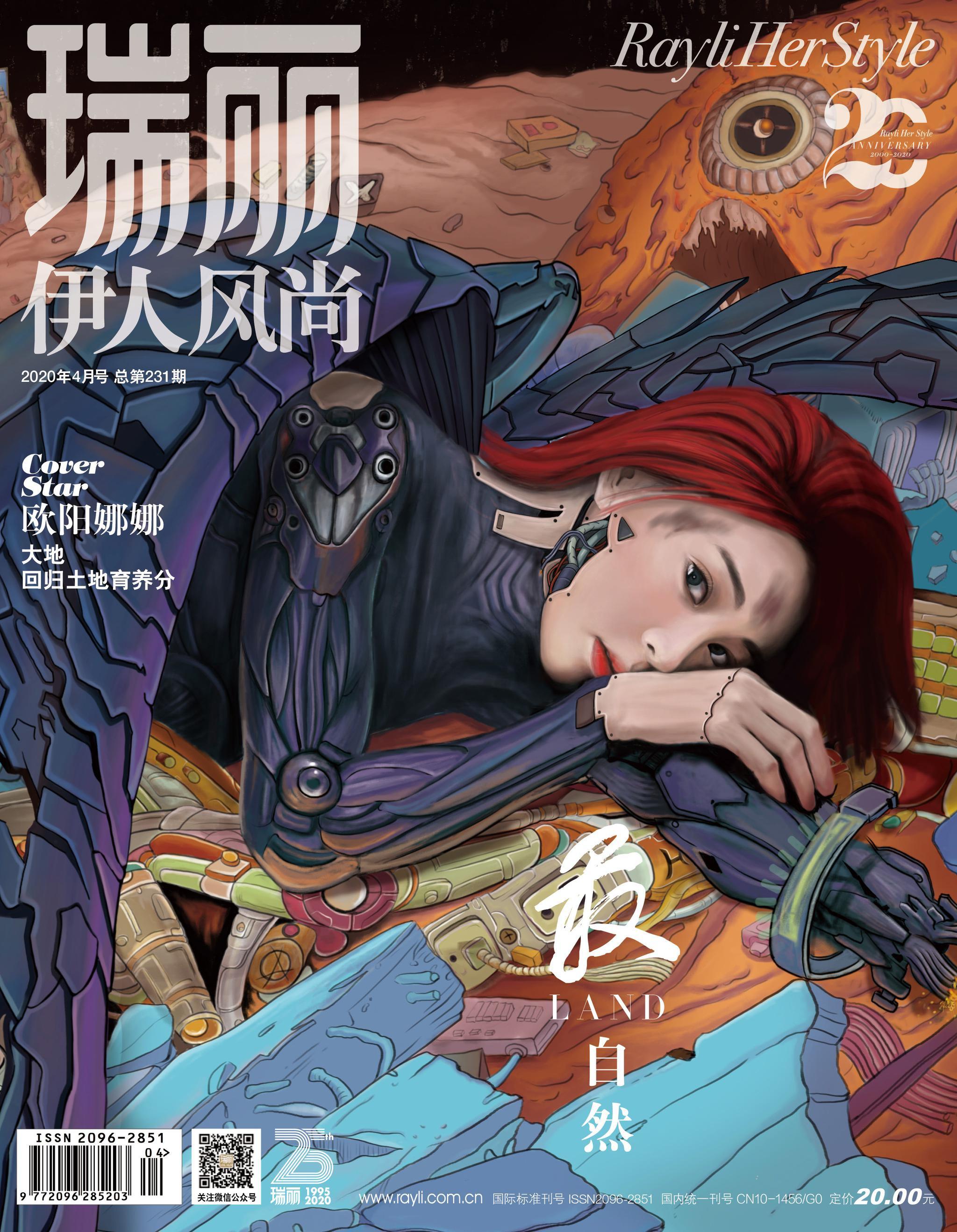 欧阳娜娜登《瑞丽伊人风尚》封面 涂鸦大片变身未来战士