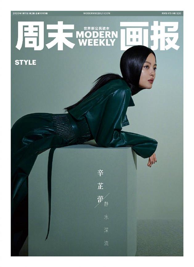 辛芷蕾《周末画报》大片