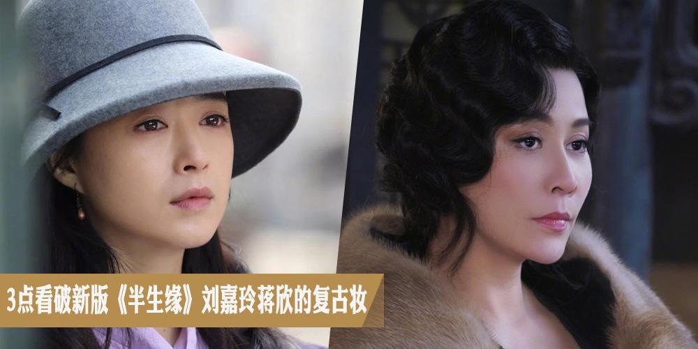 3点看破新版《半生缘》刘嘉玲蒋欣的复古妆
