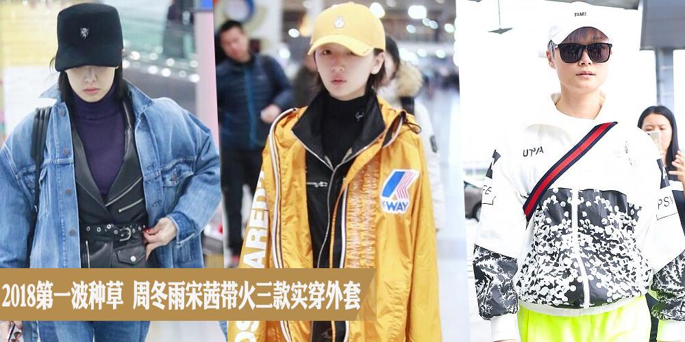 2018年第一波强势种草 周冬雨宋茜带火三款实穿外套