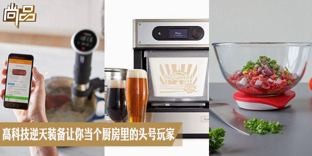 高科技逆天装备让你当个厨房里的头号玩家