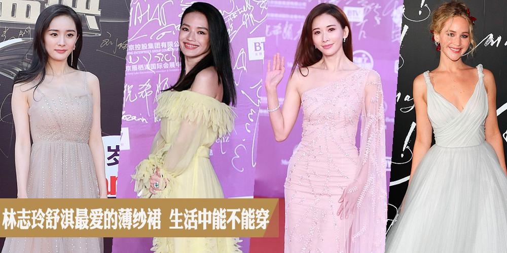 林志玲舒淇红毯上最爱的薄纱裙 生活中你能不能穿