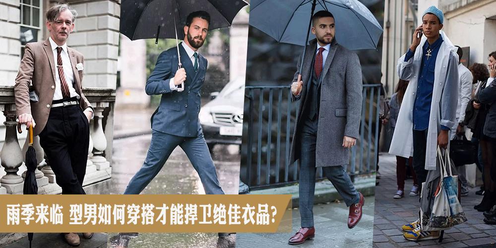 雨季来临 型男如何穿搭才能捍卫绝佳衣品?