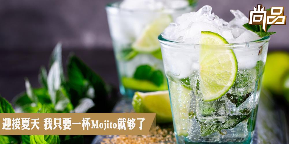 迎接夏天的方式那么多 而我只要一杯Mojito就够了