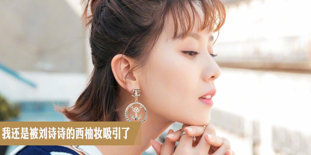 刘诗诗兔耳朵超萌 但我还是被她的西柚妆吸引了