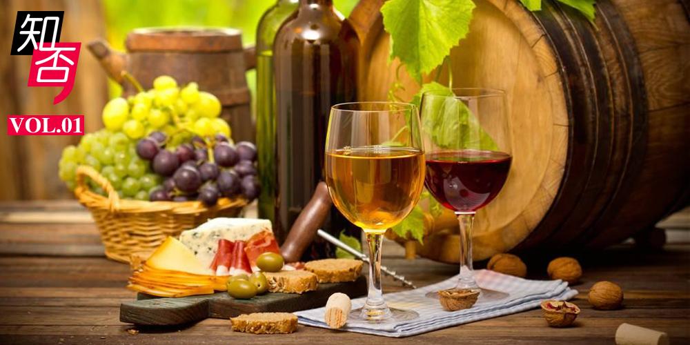 知否VOL.1:关于葡萄酒的10大谎言 你都知道吗?